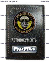 Обложка для автодокументов с 2 линзами 5 ОБрСпН