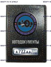 Обложка для автодокументов с 2 линзами 10 Дивизия АПЛ ТОФ