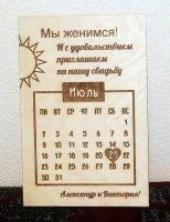 Свадебное приглашение с календарем