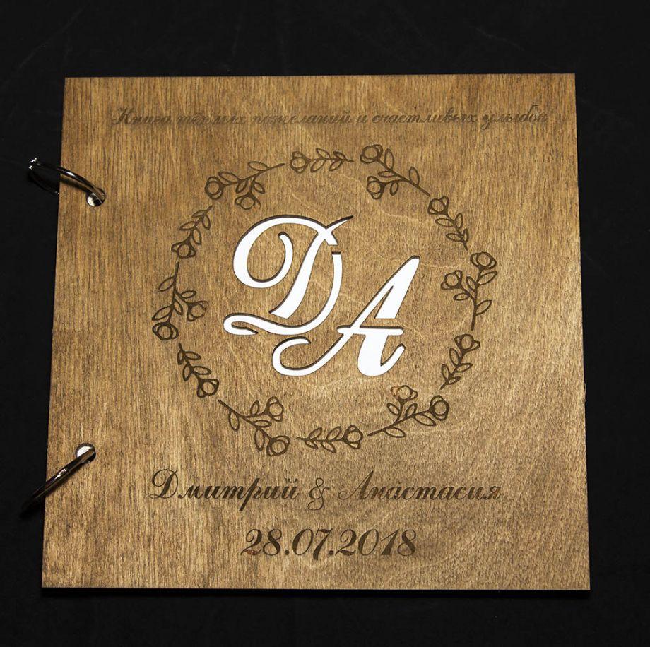 Книга пожеланий на свадьбу (свадебная книга) с прорезными буквами