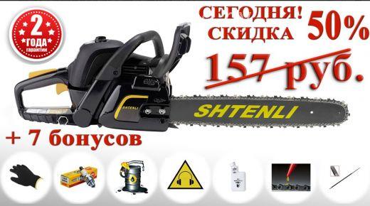 Бензопила shtenli 220 (2,2 квт)