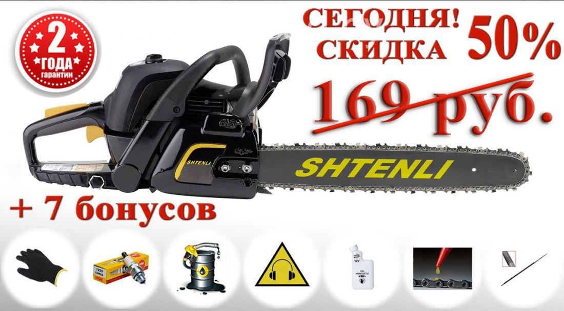 Бензопила shtenli 250 (2,5 квт).