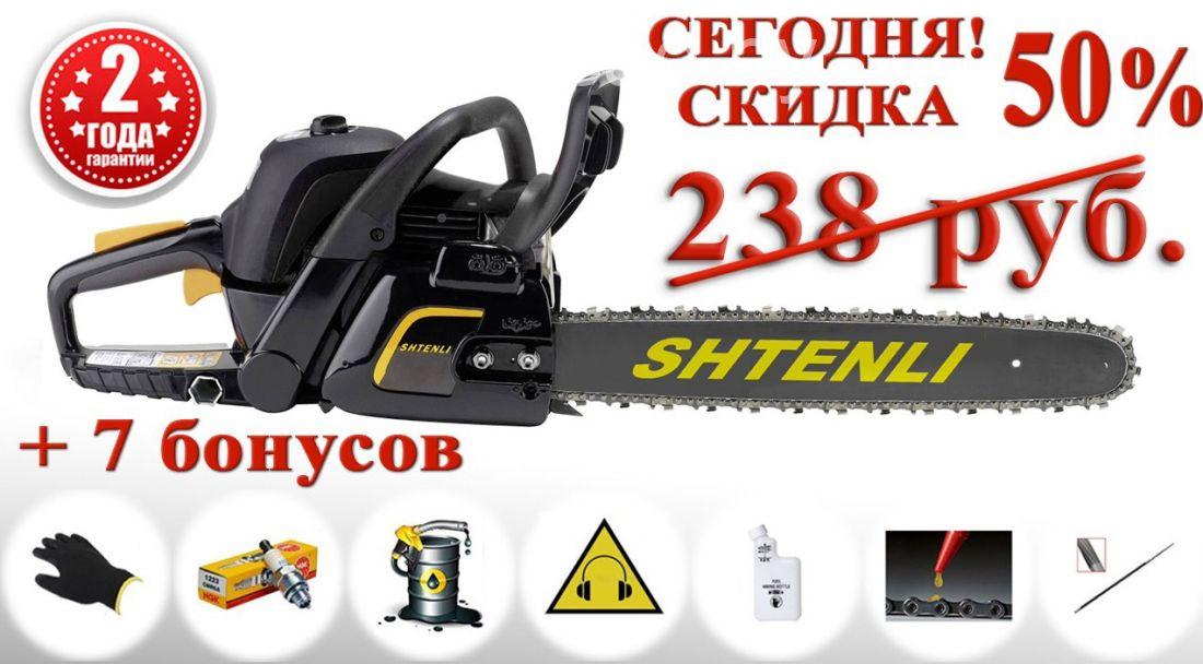 Бензопила shtenli 450 (4,5 квт)