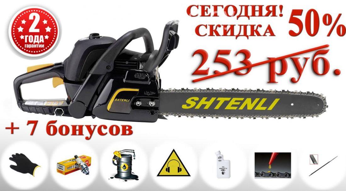 Бензопила shtenli 520 (5,2 квт)