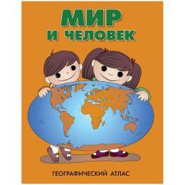 """Географический атлас для детей """"МИР и человек"""""""