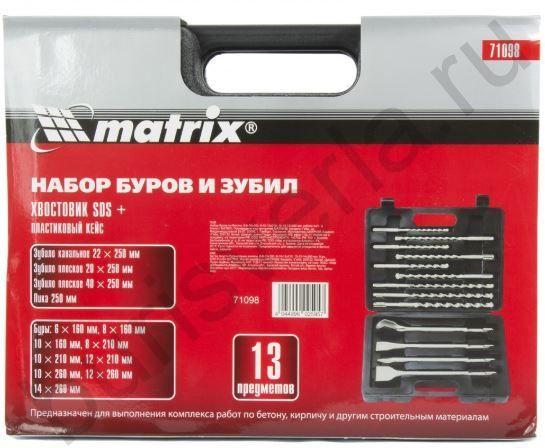 Набор буров по бетону, 6-8-10 х 160,8-10-12 х 210,10-12-14 х 260 мм, зубила 4 шт, SDS PLUS. MATRIX