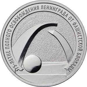 25 рублей 2019г. 75 лет снятия блокады Ленинграда