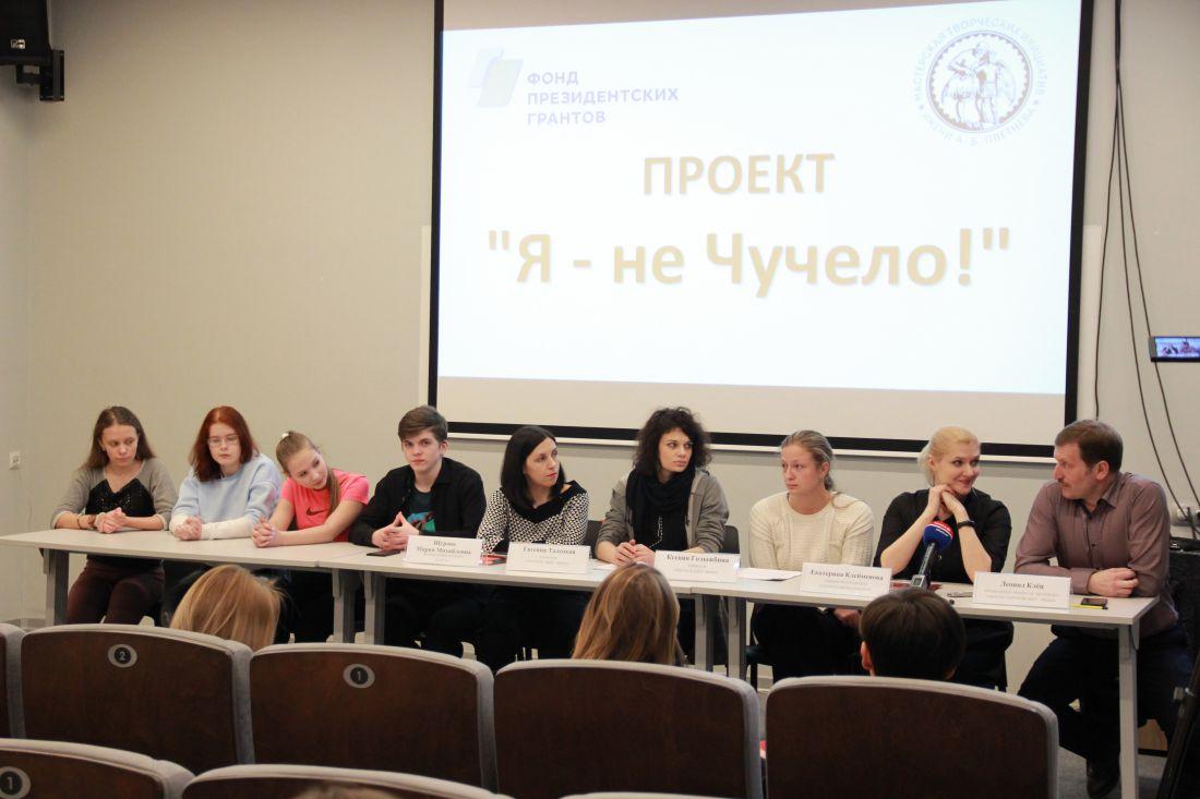 """Пресс-конференция по проекту """"Я-не Чучело!"""""""