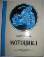 Мотоцикл. Сытин Б.М. 1947г