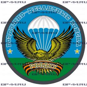 Наклейка РВВДКУ (круглая)