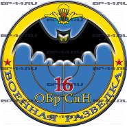 Наклейка 16 ОБр. СпН ГРУ