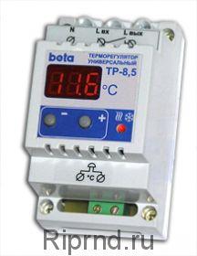 Терморегулятор ТР-8,5 Beta