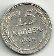 15 копеек. 1925 год.  Серебро. СССР.