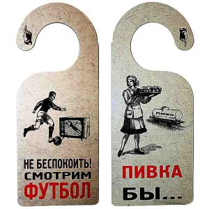 "Табличка ""ПИВКА БЫ"""