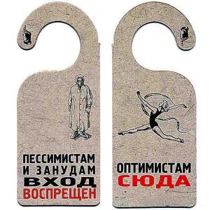 "Табличка ""ПЕССИМИСТАМ ВХОД ВОСПРЕЩЁН"""