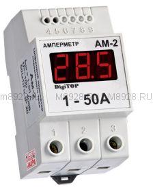 Амперметр 50А