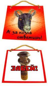 """Плакат """"Забей"""""""