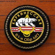 Шеврон 61 ОБр МП