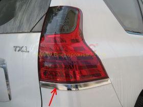 Хромированные накладки на заднию оптику (Тип 2) для Toyota Land Cruiser Prado 150 / Lexus