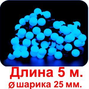 Шары большие(синие)