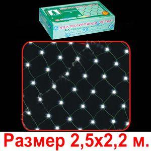Сетка (400 прозрачных микроламп)