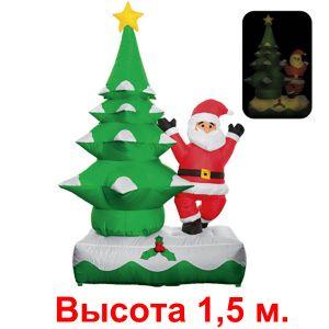 Надувная фигура «Дед Мороз с ёлкой» (1.5м)