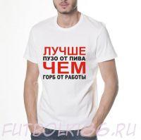 Футболка Алкоголь арт.2