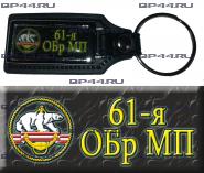 Брелок 61 ОБр МП