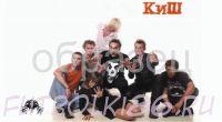 Кружка с изображением Рок-музыкантов. арт.446