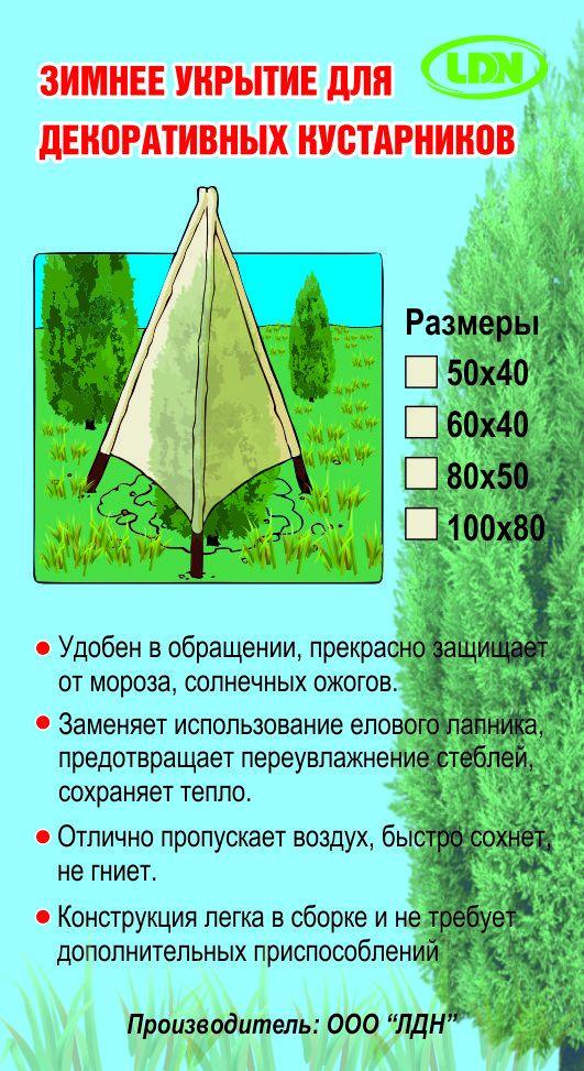 Укрытие зимнее для декоративных кустарников 50х40