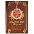 """Медаль """"Мировая тёща"""" в подарочной открытке"""
