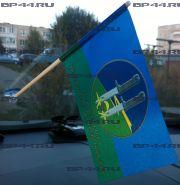 Флаг автомобильный 11 ОДШБр (12Х18см)