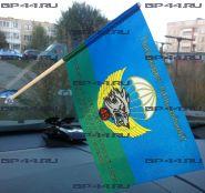 Флаг автомобильный 45 гв.ОРП СпН (12Х18см)