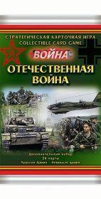 Отечественная Война. Дополнительный набор. Выпуск: Наборы к 66-летию Победы (2011 год).