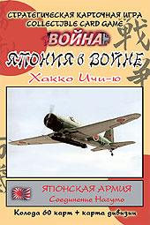 Соединение Нагумо. Золотая игровая колода. Выпуск: Япония в войне.
