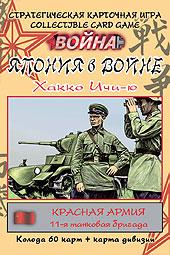 11-я танковая бригада. Золотая игровая колода. Выпуск: Япония в войне.