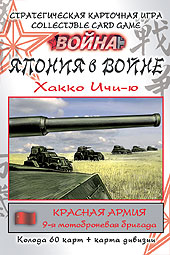 9-я мотоброневая бригада. Игровая колода. Выпуск: Япония в войне.