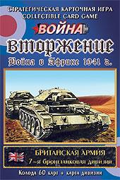 7-я бронетанковая дивизия. Игровая колода. Выпуск: Вторжение. Оборона Москвы/Война в Африке.