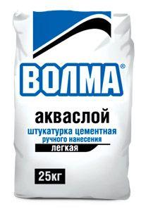 ВОЛМА АКВАСЛОЙ - смесь цементная штукатурная (25 кг)