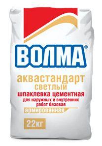 ВОЛМА АКВАСТАНДАРТ СВЕТЛЫЙ - шпаклевка цементная (22 кг)