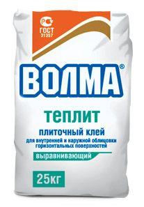 ВОЛМА ТЕПЛИТ - клей плиточный (25 кг)