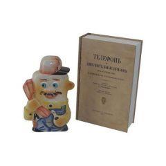 Справочник телефониста со штофом