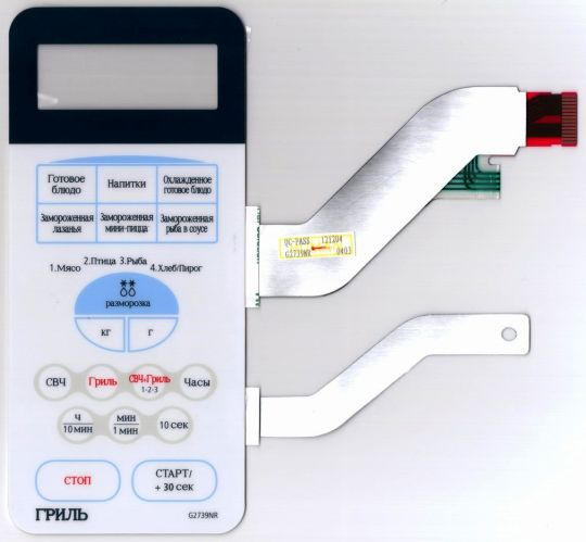 Клавиатура для СВЧ Samsung G2739NR белая