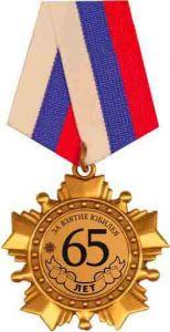 За взятие Юбилея 65 лет!