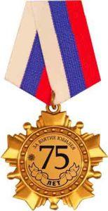 За взятие Юбилея 75 лет!