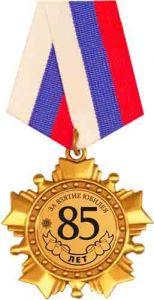 За взятие Юбилея 85 лет!