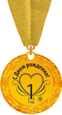 К Дню рождения (медали)