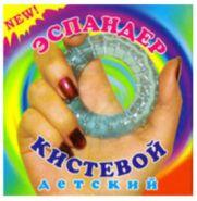 ЭСПАНДЕР  КИСТЕВОЙ  (ДЕТСКИЙ)