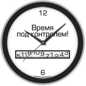 """Античасы """"Время под контролем"""""""