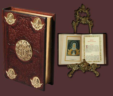 Православный Молитвослов с художественным литьем